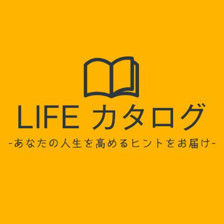 LIFEカタログ編集部