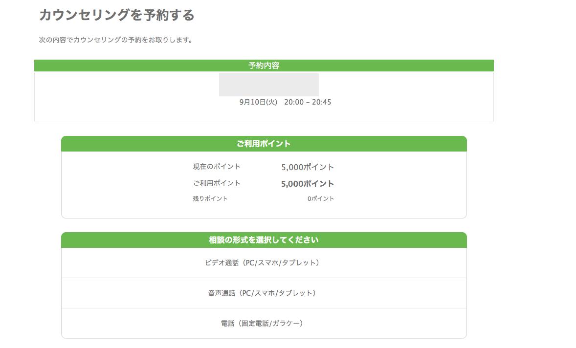 cotree オンライン予約 感想